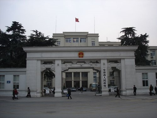 Anhui Provincial Government Office, Hefei